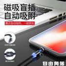 磁吸數據線充電線器磁性強磁力吸頭手機快充type-c華為吸鐵石抖音  自由角落