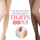 香川KAGAWA 台灣製T透迷你裙專用褲襪 -微壓褲襪 NO.790