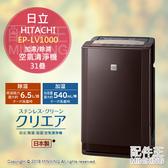 日本代購 空運 日本製 HITACHI 日立 EP-LV1000 除濕 加濕 空氣清淨機 三合一 16坪 除濕機