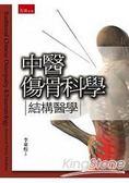中醫傷骨科學:結構醫學