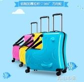 行李箱兒童行李箱可坐騎拉桿箱女寶寶皮箱子萬向輪卡通小孩騎行旅行箱男 青山市集