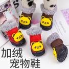 寵物鞋 新款加絨狗狗冬季鞋子冬天寵物加厚鞋棉絨保暖帶魔術貼小型犬鞋子【快速出貨八折搶購】