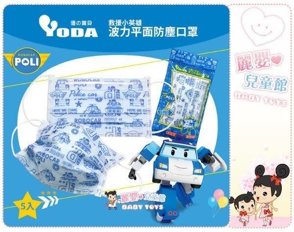 麗嬰兒童玩具館~YoDa 救援小英雄-波力平面防塵兒童口罩-5入