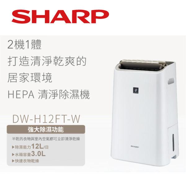 SHARP | 12L PCI 自動除菌離子空氣清淨除濕機 DW-H12FT-W