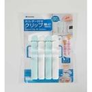 BO雜貨【SV8083】日本製 藍白保鮮...
