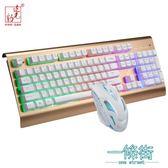 鍵盤滑鼠背光炫彩金屬面板套裝