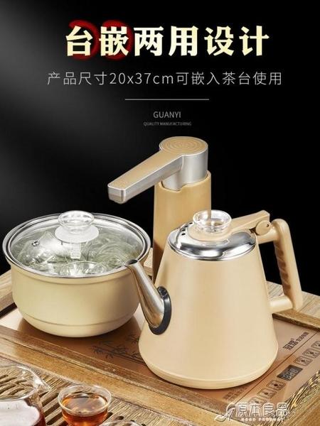 泡茶機 全自動上水壺電熱燒水抽水式茶台泡茶具機智慧電磁爐一體茶爐專用YYJ【快速出貨】