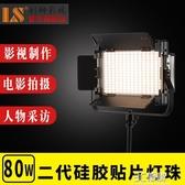 利帥800X LED補光燈大功率攝影燈影視燈單反拍照常亮打光燈攝像燈專業人 3CHM