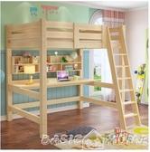 高架床實木高架床單層高低床帶書桌上鋪床成人學生床上床下桌組合可定制 聖誕交換禮物 LX