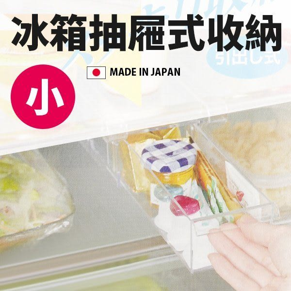 日本製 大創類似款 冰箱收納盒-小 冰箱收納架  冰箱置物盒 廚房收納《SV5006》快樂生活網