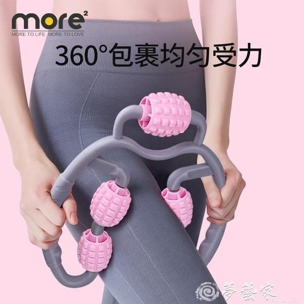 按摩器 環形瘦小腿部按摩神器夾肌肉放鬆型滾輪狼牙棒瑜伽健身器材泡沫軸 夢藝