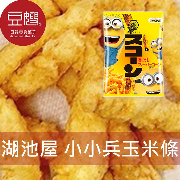 【豆嫂】日本零食 湖池屋 小小兵玉米條(燒玉米味)