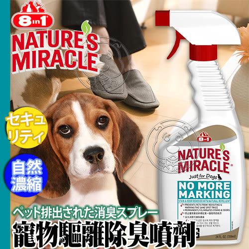 【培菓平價寵物網】美國8in1《自然奇蹟》犬用-寵物驅離除臭噴劑含天然酵素-24oz