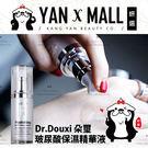 Dr.Douxi 朵璽 玻尿酸保濕精華液 (30ml/瓶)【妍選】