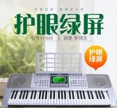 多功能護眼電子琴成人兒童初學者入門61鋼琴鍵專業家用88JD 夏季新品