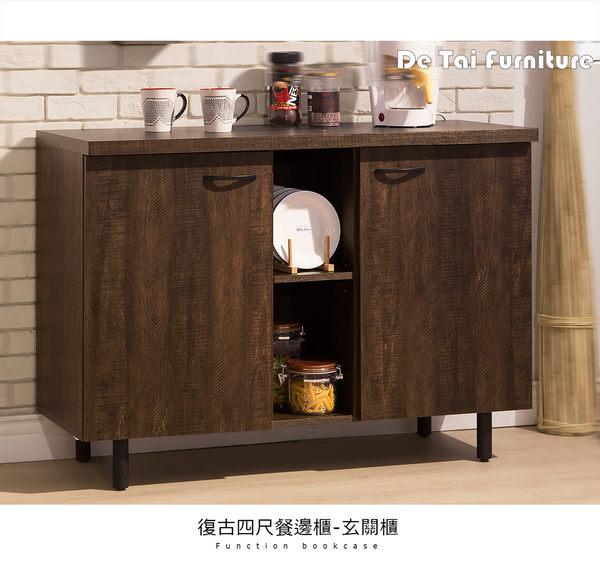 【德泰傢俱工廠】胡桃復古工業風4尺餐邊櫃/玄關櫃 A006