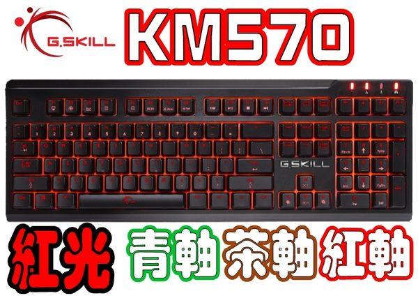 [地瓜球@] G.SKILL KM570 MX 機械式鍵盤~Cherry MX青軸 茶軸 紅軸