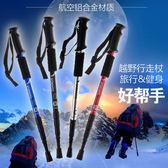 鋁合金登山杖專業級登山杖含減震拐杖旅游徒步旅行 GB3881『MG大尺碼』