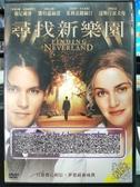 挖寶二手片-P06-099-正版DVD-電影【尋找新樂園】-強尼戴普 凱特溫絲蕾 茱莉克莉絲蒂(直購價)經典