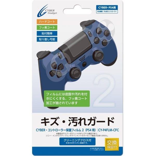 【玩樂小熊】PS4 主機用 日本CYBER DS4控制器專用 手把保護貼2代 保護膜 觸控板曲面保護膜