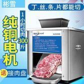 切肉機電動商用 切片機切絲全自動家用絞肉丁切肉片機 切菜機220V igo「青木鋪子」