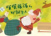 (二手書)慌慌張張的耶誕老人