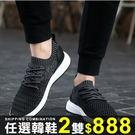 任選2雙888運動鞋飛織輕便休閒慢跑鞋透氣韓版耐磨運動鞋【09S1708】