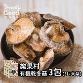 【鮮食優多】樂果村 有機乾冬菇(3L-大朵)3包(朵朵結實飽滿,香味濃郁)