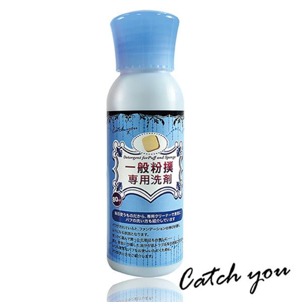 Catch you 粉撲清潔液(80ml)【小三美日】