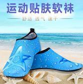 中大尺碼 男女成人防滑赤足軟鞋潛水襪兒童浮潛涉水沙灘襪水母游泳襪珊瑚鞋 st2332『伊人雅舍』
