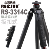 RECSUR 台灣銳攝 台腳十號 PRO-3314C 四節碳纖專業系統三腳架