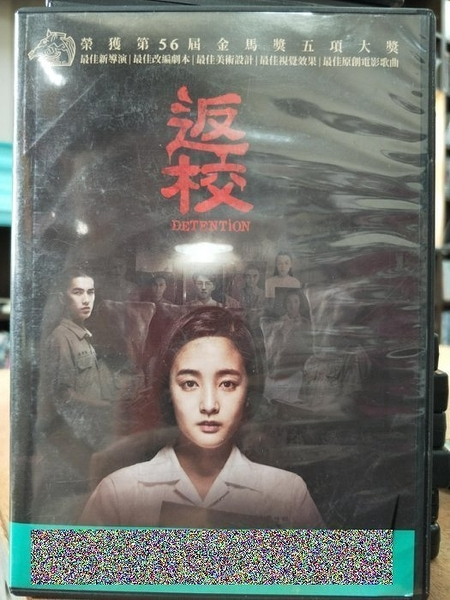 挖寶二手片-P01-620-正版DVD-華語【返校】-王淨*曾敬驊(直購價)