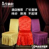酒店椅套  飯店宴會餐廳連身椅套 凳套桌布會議桌套   椅套布藝 時尚芭莎