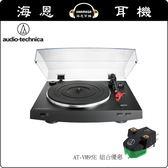 【海恩數位】日本鐵三角 audio-technica AT-LP3 上市促銷組合