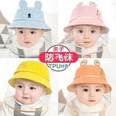 兒童春秋防飛沫漁夫帽遮陽遮臉大檐隔離面罩防紫外線防曬防護帽子