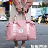 旅行包女手提輕便防水韓版短途大容量網紅旅游出差穿拉桿行李包袋 自由角落
