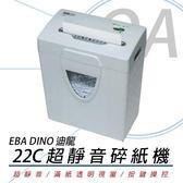 EBA DINO 迪龍 22C 短碎狀 超靜音碎紙機