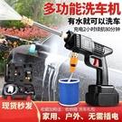 無線洗車機家用戶外便攜大功率鋰電池水泵清洗神器充式高壓水槍快速出貨618大促