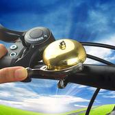 腳踏車鈴鐺響亮騎行裝備山地車配件2個