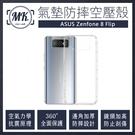 【MK馬克】Zenfone 8 Flip 防摔氣墊空壓保護殼 手機殼 防摔殼