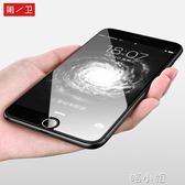 iPhone7鋼化膜蘋果7Plus玻璃全屏i7手機p抗藍光貼膜七puls 喵小姐