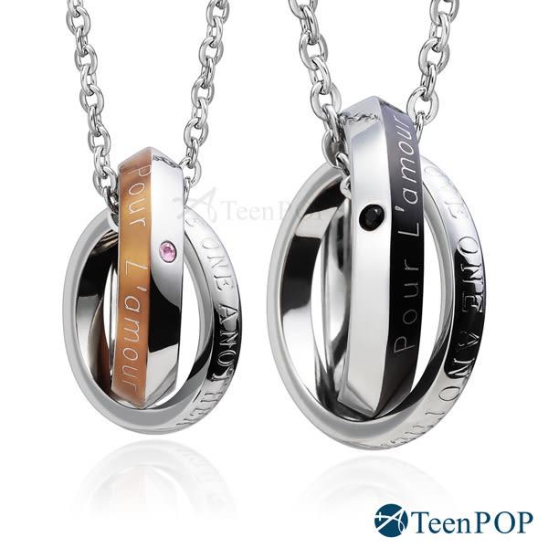 情侶項鍊 對鍊 ATeenPOP 珠寶白鋼項鍊 深情唯一 送刻字 *單個價格*情人節禮