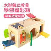 木製蒙式教具學習鑰匙箱 玩具 早教玩具 啟蒙玩具 鑰匙學習箱