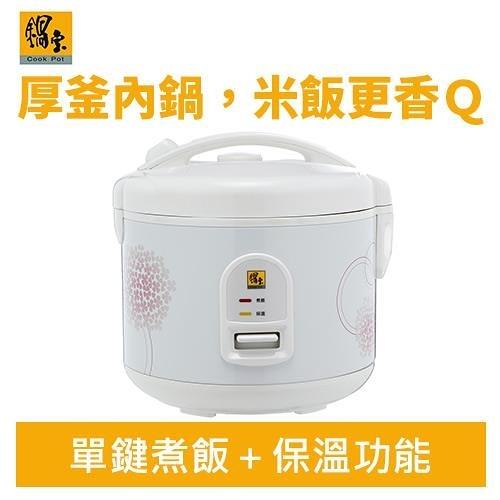 鍋寶 RCO-6015-D 6人份 厚釜 電子鍋