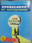 【書寶 書T4 /進修考試_KRL 】如何準備會計相關考試:國考、研究所三榜首的實戰經驗_ 江明哲