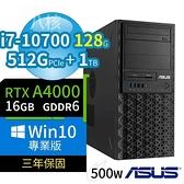 【南紡購物中心】ASUS W480 商用工作站 i7-10700/128G/512G+1TB/RTX A4000/Win10專業版/3Y