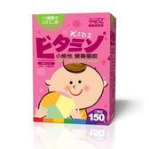 孕哺兒Ⓡ小維他營養 150粒嚼錠