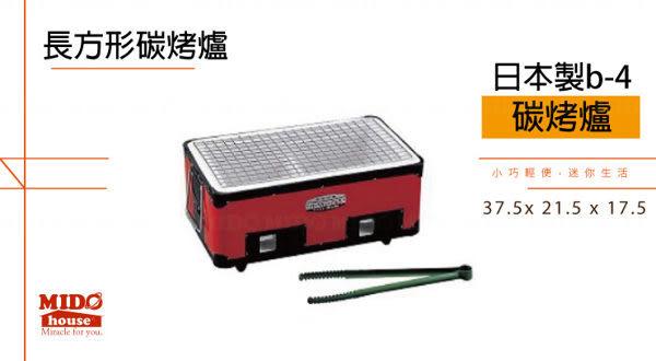 日本B-4 長方形碳烤爐/烤肉/串燒《Mstore》