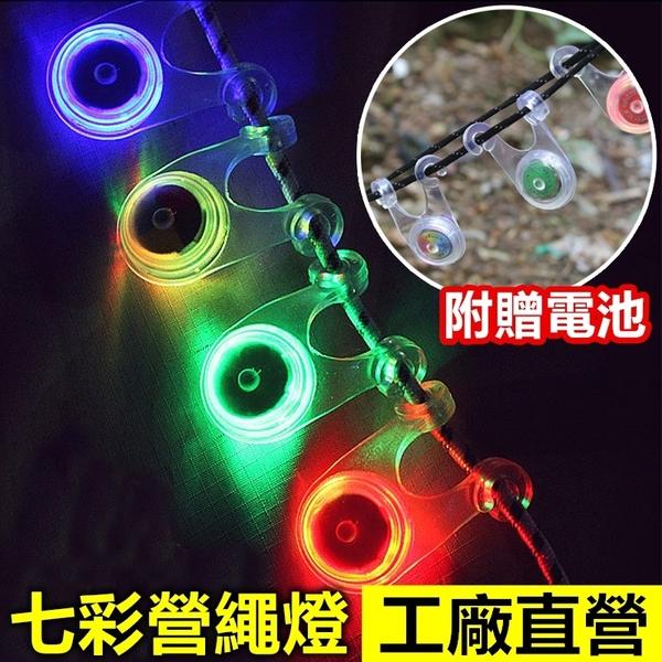 LED扣環掛繩燈 營繩燈 青蛙燈 露營 帳篷燈 自行車尾燈 露營燈 營釘燈 營燈 單車警示燈【CP005】