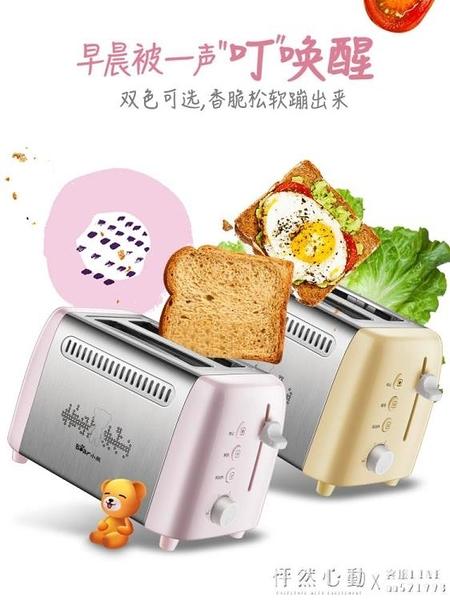 DSL-A02W1烤麵包機全自動家用早餐2片吐司機土司多士爐220V NMS.怦然心動